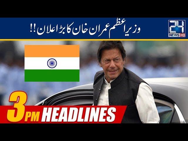 News Headlines | 3:00pm | 24 April 2019 | 24 News HD