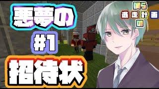 『悪夢の招待状』僕らの逃走計画 in ホテル #1 thumbnail