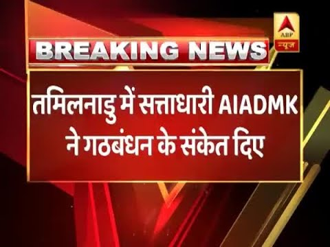 Tamil Nadu: AIADMK Might Join Hands With BJP | ABP News