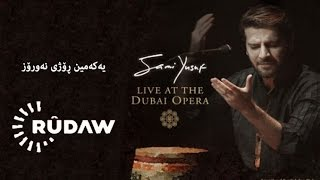 Sami Yusuf's 'Live at the Dubai Opera' album exclusively on 'Rudaw' - 21th March Video