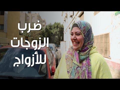ممكن تضربي جوزك .. شوف رأي الستات المصريات في الشارع كان إيه ؟  - 11:54-2019 / 1 / 17