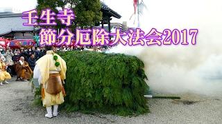 京都の年中行事の一つに数えられる壬生寺の厄除けは、 白河天皇の発願に...