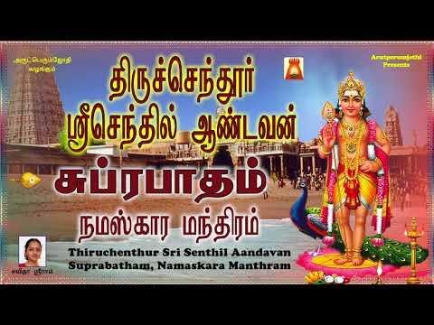 Thiruchendur Sri Senthil Aandavan Suprabhatham |D.V.Ramani