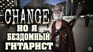 CHANGE: A Homeless Survival Experience Но Я Бездомный Гитарист I Прохождение На Русском Языке # 3