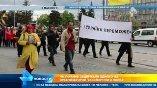 Украинская полиция арестовала одного из организаторов  бессмертного полка