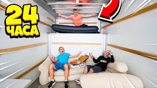 24 HOURS IN A MOVING TRUCK CHALLENGE !