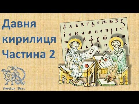 Давня кирилиця 02