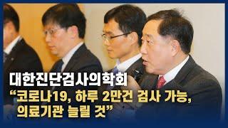 """진단학회 """"코로나19, 하루 2만건 검사 가능…의료기관…"""