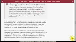 А. Ставер. Американцами раскрыт секрет самого таинственного оружия русских
