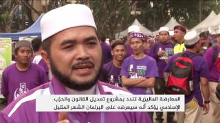 مظاهرات في ماليزيا تطالب بتعديل قانون الإجراءات الجنائية