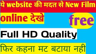 Top 3 BEST Sites to Watch Movies Online for Free (2018/2019) || online hd movies kaise dekhe