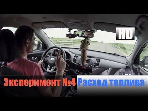 """Эксперименты №4 Расход Топлива Летом """"Честный Тест Драйв"""""""