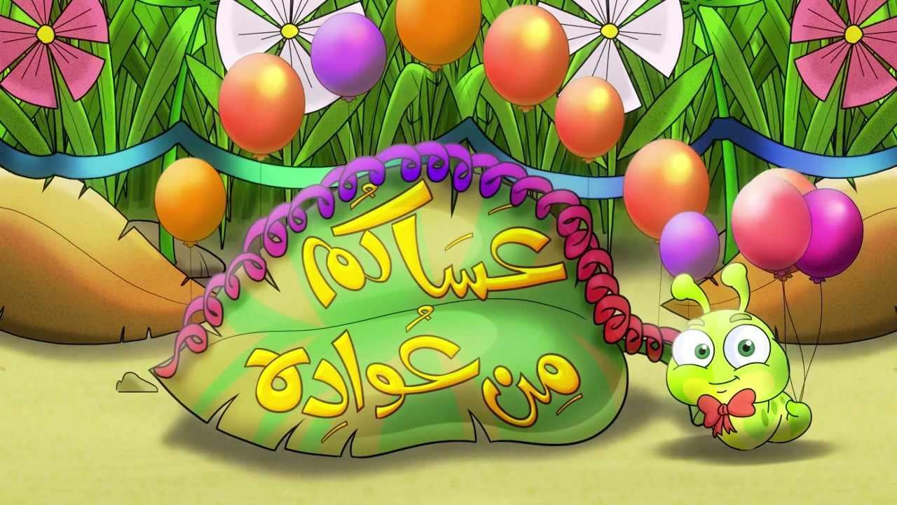 فاصل العيد 5- قناة بيبي الفضائية | Toyor Baby Channel