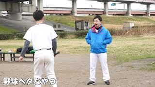 野球ヘタなやつとウマいやつの怒られ方の違い thumbnail