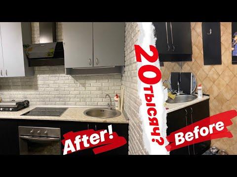 DIY|БЮДЖЕТ 20 ТЫС! Покрасили кухню| КАК КЛЕИТЬ ПАНЕЛИ ПВХ |СТЕНА И ФАРТУК КИРПИЧ|ДЕКОР С AliExpress