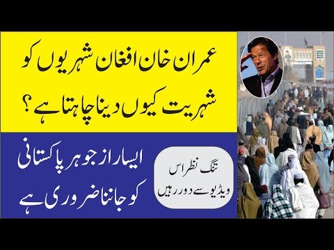 Why Imran Khan want to give citizenship to Bengali and Afghan Refugees in Urdu