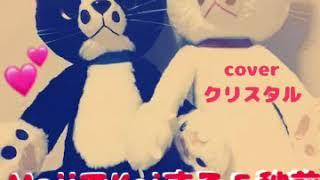 可愛く懐かしいアイドル広末涼子さんの歌を歌って見ました(*⌒▽⌒*) 歌:...