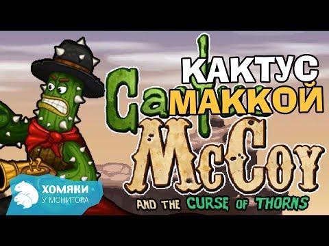 КАКТУС МАККОЙ◗ Cactus McCoy ◗ ДИКИЙ-ДИКИЙ ЗАПАД