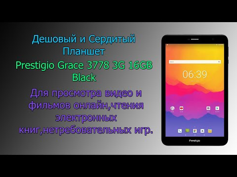 Любительский Обзор Планшета Prestigio Grace 3778 3G 16GB Black