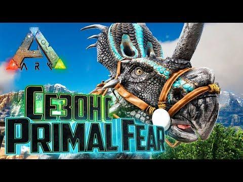 НОВЫЙ СЕЗОН Мод PRIMAL FEAR - ARK Survival Evolved #1