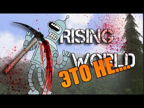 ЭТО ВАМ НЕ МАЙНКРАФТ (Rising WORLD)