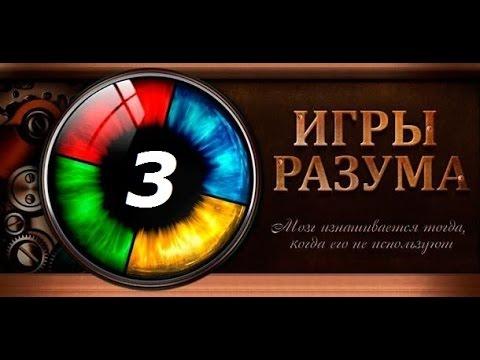 Игры разума/Mind Games Упаковщик 1