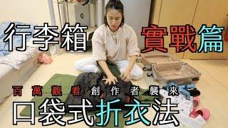 口袋式折衣法如何在行李箱或登機箱裡收納更多的衣服 七成力 Feat 之琳到你家