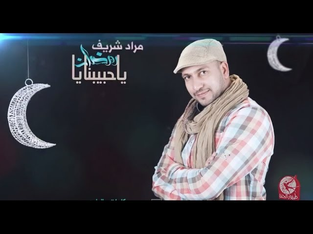 حبيبنا يا رمضان بدون إيقاع مراد شريف طيور الجنة Youtube