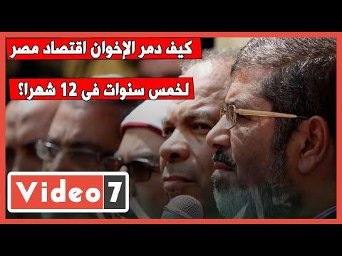 كيف دمر الإخوان اقتصاد مصر لخمس سنوات فى 12 شهرا؟
