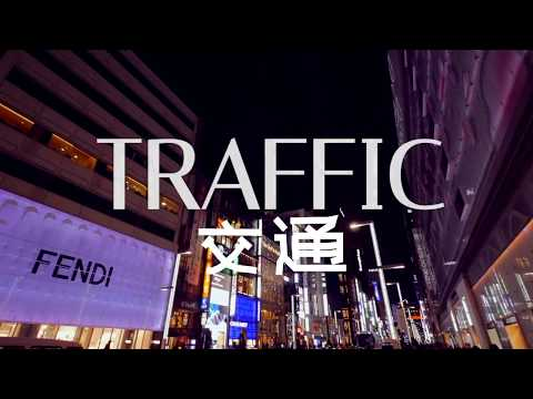 Traffic Remix (ft. Nonso Amadi) - Daramola