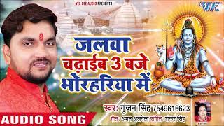 आ गया Gunjan Singh का सबसे हिट काँवर गीत 2019 Jalwa Chadhaib Baje Bhorhariya Me Kanwar Songs