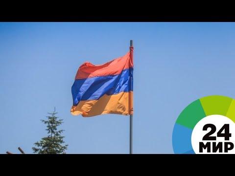 Символ сплочения: Армения чтит память героев в День Первой Республики - МИР 24