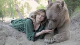 Нина и медведь Степан