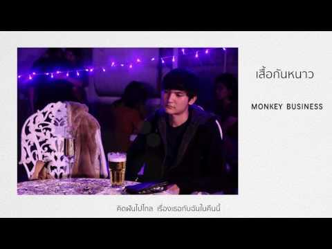 เสื้อกันหนาว [Fail] - Monkey Business [Official Audio]