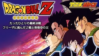 THE BLUE HEARTS 闘う男 DRAGON BALL Z たった一人の最終決戦