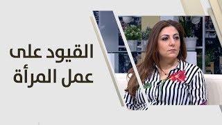 د.مطيع الشبلي ود.لينا جزراوي - القيود على عمل المرأة