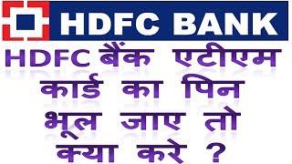 How to Reset hdfc atm pin through net banking | Hdfc bank ke atm card ka pin bhul jao to kya kare