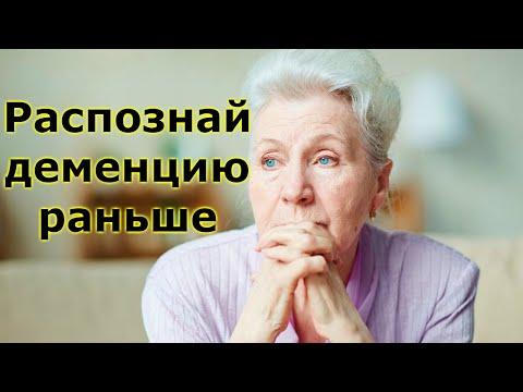 Деменция (слабоумие) причины, симптомы, лечение, профилактика, советы