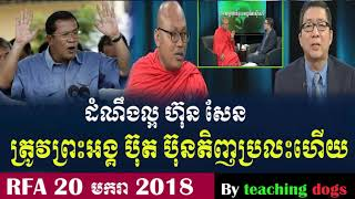 RFA Khmer Live TV 2018   RFA Khmer Radio 2018   Cambodia Hot News   On Sat 20 January 2018