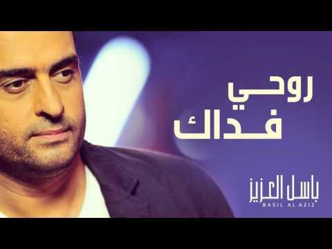 باسل العزيز - روحي فداك (النسخة الأصلية) | 2013