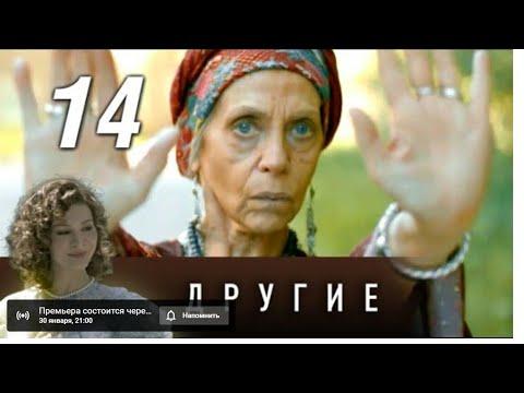 Другие. 14 серия (2019) Драма @ Русские сериалы