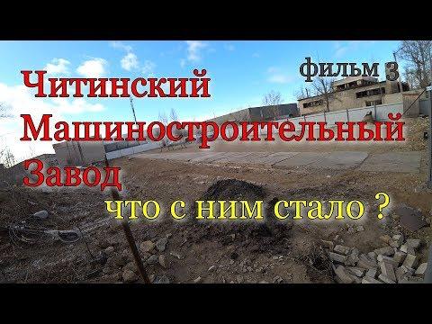 Машзавод. фильм 3. Чита. 24.11.2019