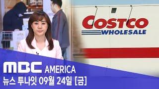 """2021년 9월 24일(금) MBC AMERICA - 코스트코, """"1인당 구매량 제한"""""""