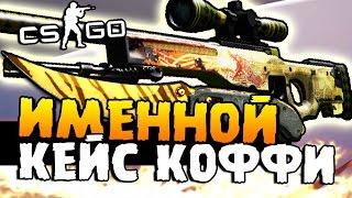 ИМЕННОЙ КЕЙС КОФФИ -ОТКРЫВАЕМ КЕЙСЫ В CS:GO!
