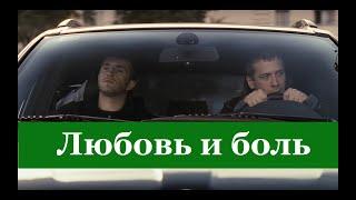 Ленинград Шнур Любовь и боль на гитаре 2019 OST Бумер 2 Вступление Соло Табы Разбор Как играть