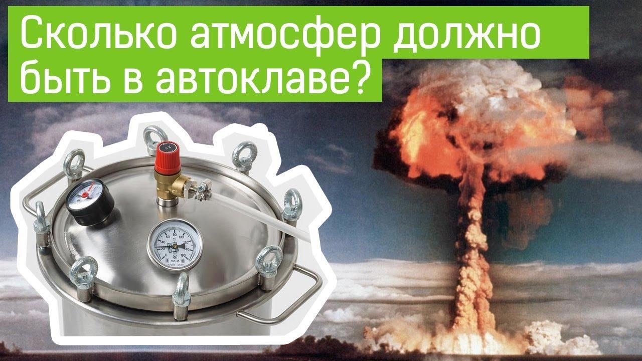 Купить автоклав для консервирования дымка 2. 0 для всех плит ( производство россия) по низкой цене за 10490 руб. В вашем городе с доставкой по.