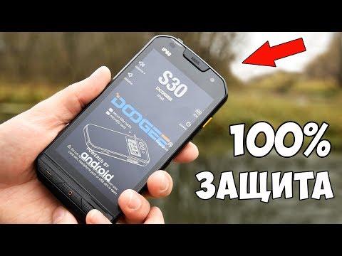 Doogee S30 - СМАРТФОН IP68 для РЫБАКОВ и ТУРИСТОВ