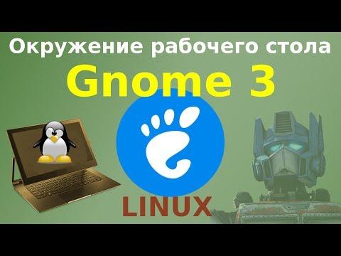 Gnome 3 - современное окружение рабочего стола Linux