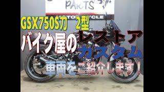バイク屋のレストアカスタム車両!GSX750S刀(カタナ・KATANA)をご紹介します!