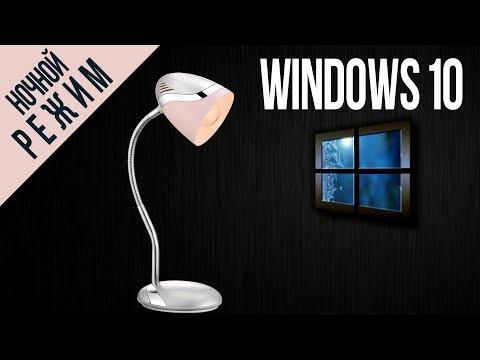 НОЧНОЙ РЕЖИМ в Windows 10. Как включить «НОЧНОЙ СВЕТ» и настроить?